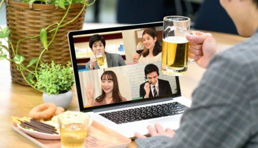 オンライン婚活の魅力はどんなところ?